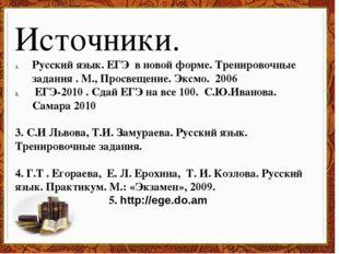 Источники. Русский язык. ЕГЭ в новой форме. Тренировочные задания . М., Просв