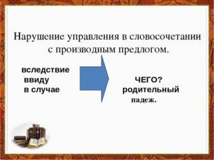 Нарушение управления в словосочетании с производным предлогом. вследствие вви