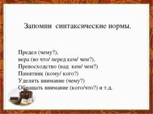Запомни синтаксические нормы. Предел (чему?), вера (во что/ перед кем/ чем?)