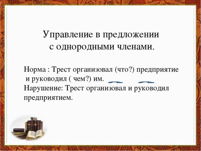 Управление в предложении с однородными членами. Норма : Трест организовал (чт...