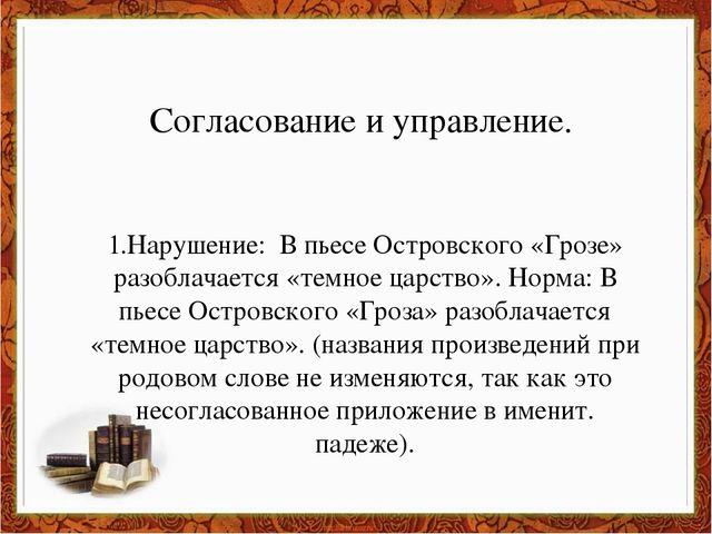 Согласование и управление. 1.Нарушение: В пьесе Островского «Грозе» разоблача...