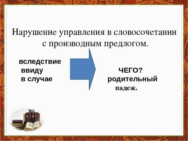 Нарушение управления в словосочетании с производным предлогом. вследствие вви...