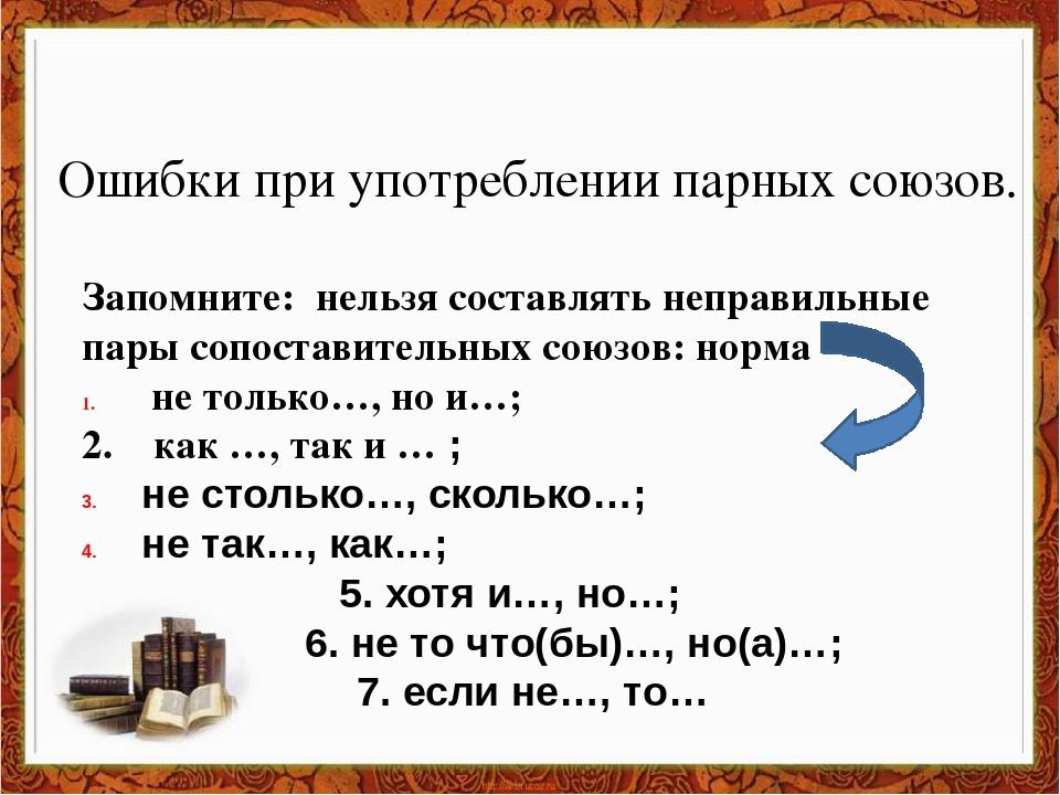 Ошибки при употреблении парных союзов. Запомните: нельзя составлять неправиль...