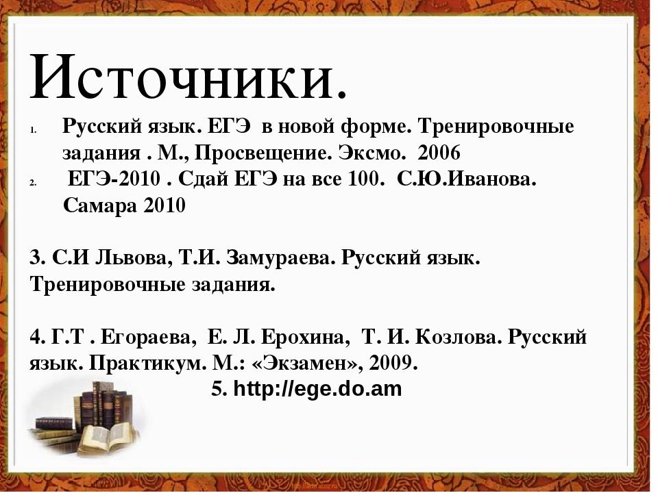Источники. Русский язык. ЕГЭ в новой форме. Тренировочные задания . М., Просв...