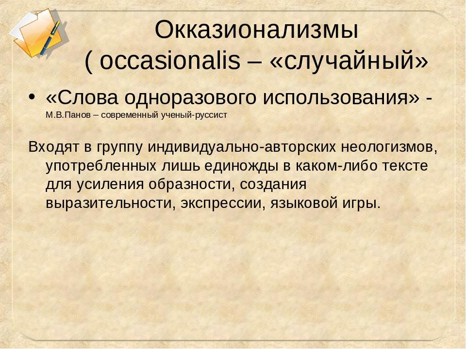Выразительные средства словообразования реферат 6750