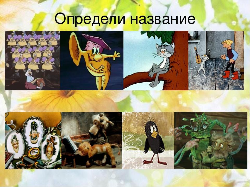 Определи название мультфильма