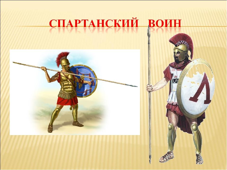 временем картинки спартанцы для слайда коллекции, разместившиеся