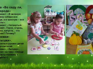 Игра «Во саду ли, в огороде» 1 вариант: «В зеленую корзину собери все овощи,