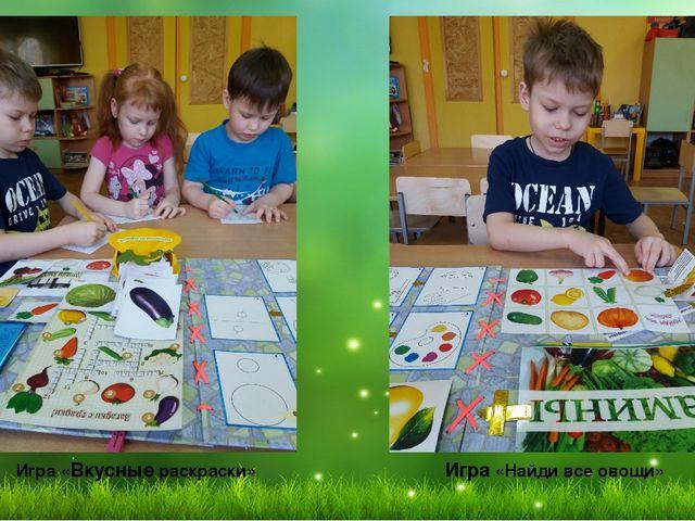 Игра «Вкусные раскраски» Игра «Найди все овощи»