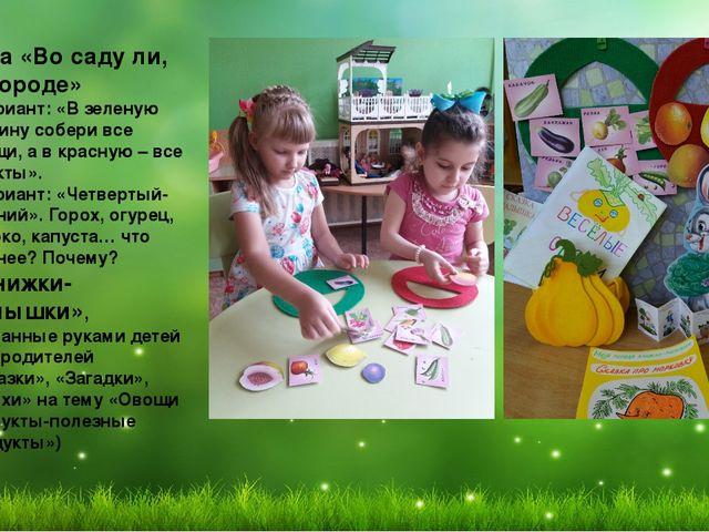 Игра «Во саду ли, в огороде» 1 вариант: «В зеленую корзину собери все овощи,...