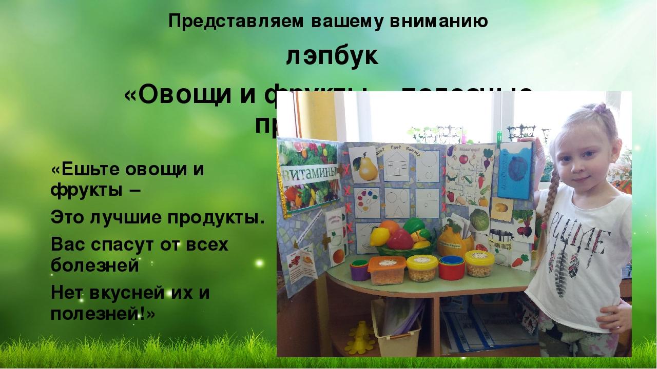 Представляем вашему вниманию лэпбук «Овощи и фрукты – полезные продукты» «Ешь...