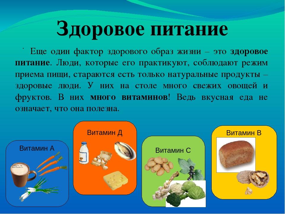 Питание как фактор здорового образа жизни
