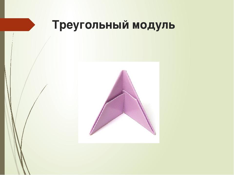 картинки треугольного модуля
