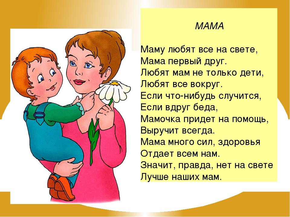 Стишок про маму в картинках