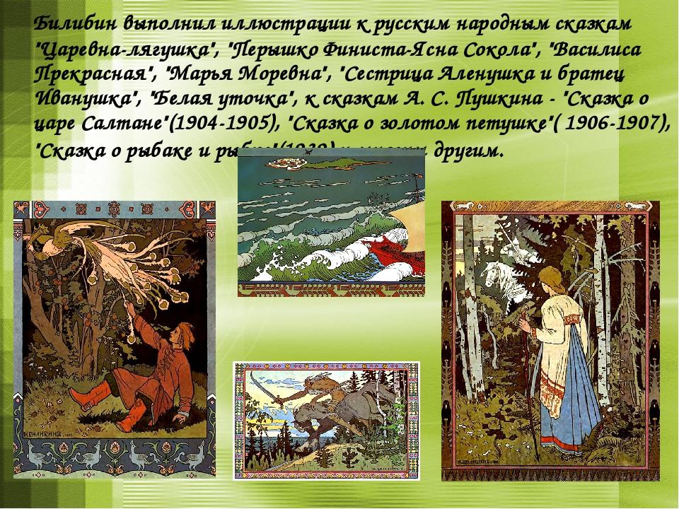 Презентации иллюстрации к сказкам