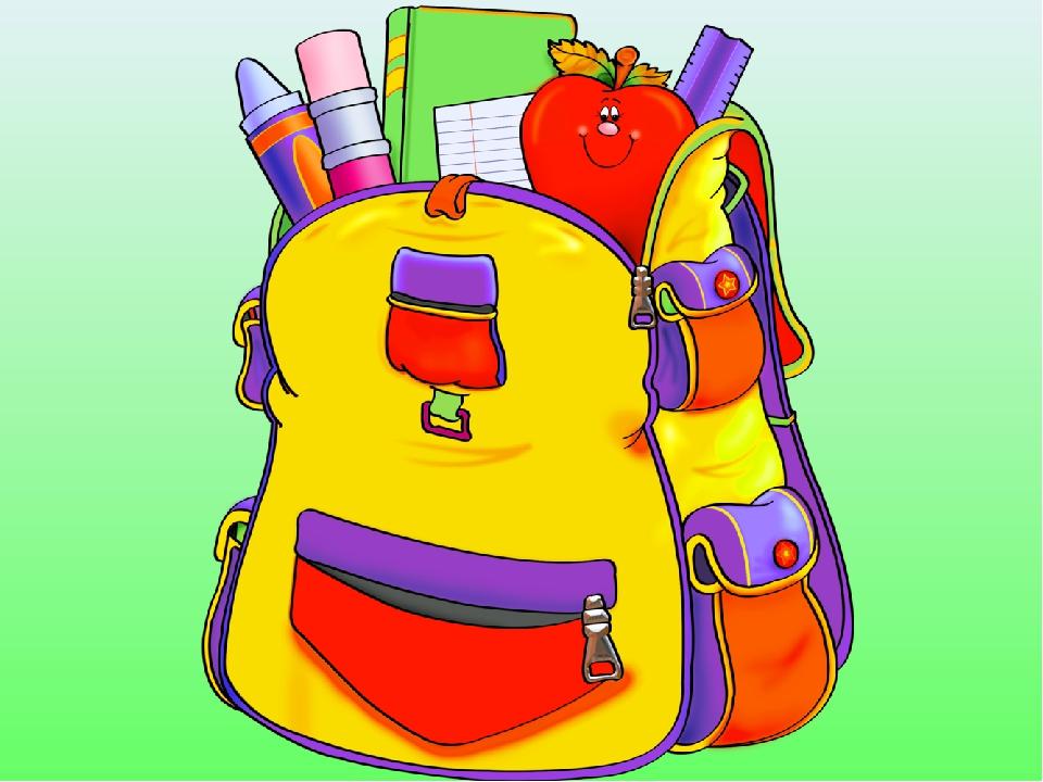 Картинки собери рюкзак