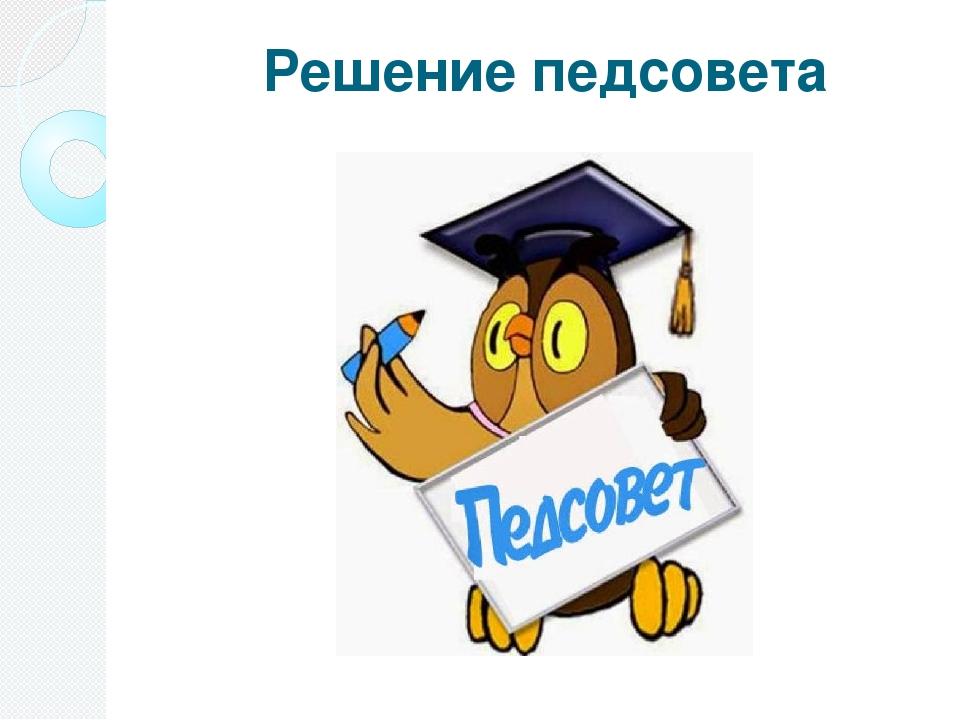 Картинки решение педагогического совета