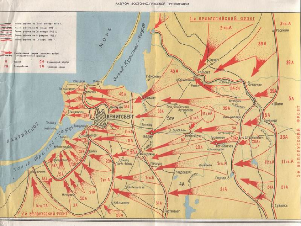 Великие сражения великой отечественной войны. восточно-прусс.