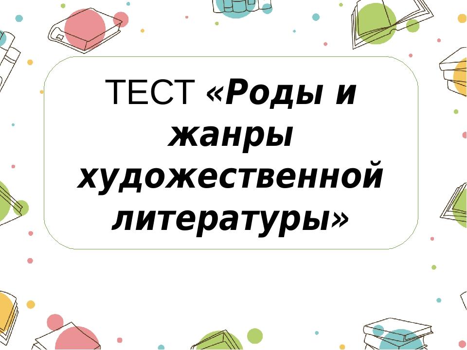 ТЕСТ «Роды и жанры художественной литературы»
