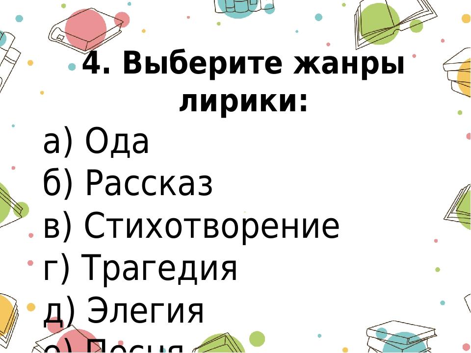 4. Выберите жанры лирики: а) Ода б) Рассказ в) Стихотворение г) Трагедия д) Э...