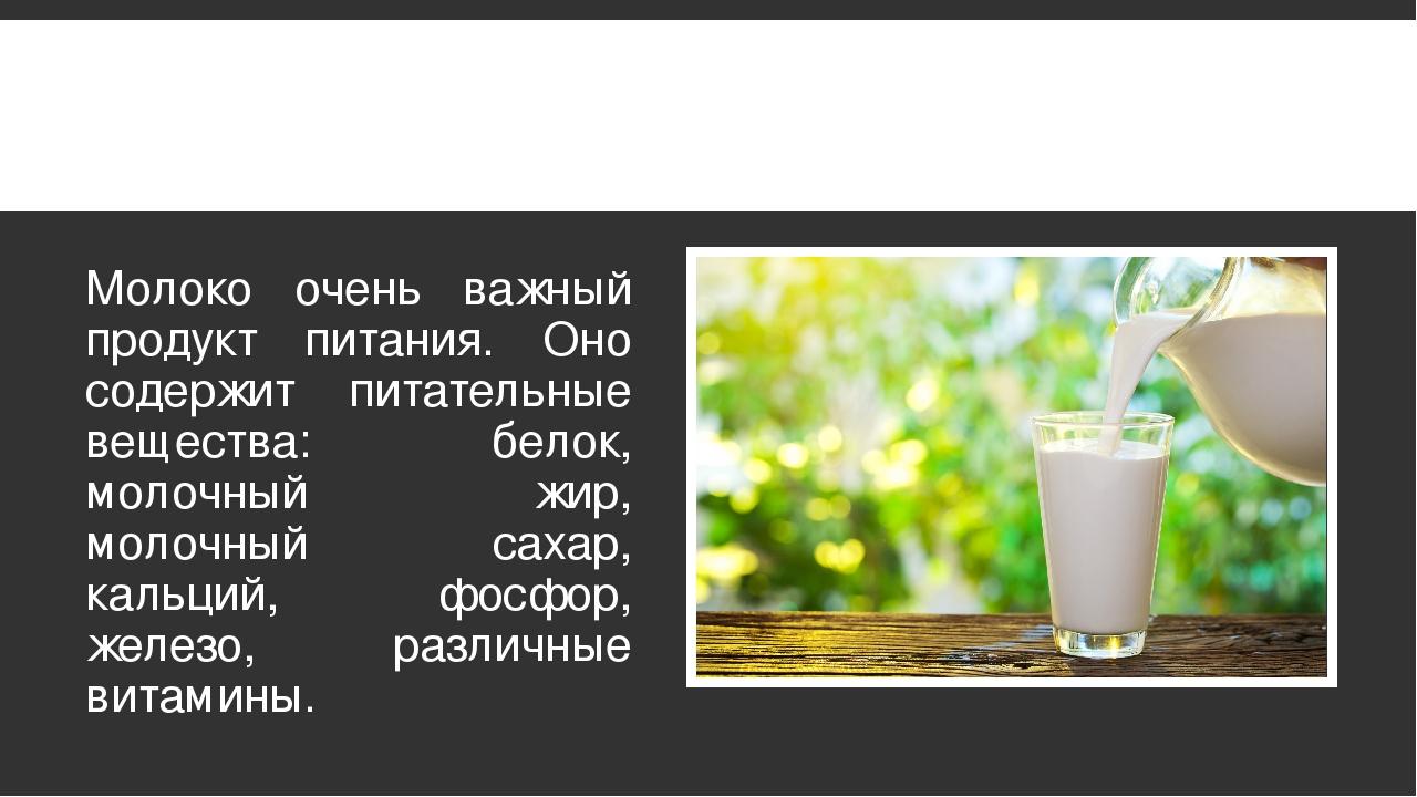 Молоко очень важный продукт питания. Оно содержит питательные вещества: белок...