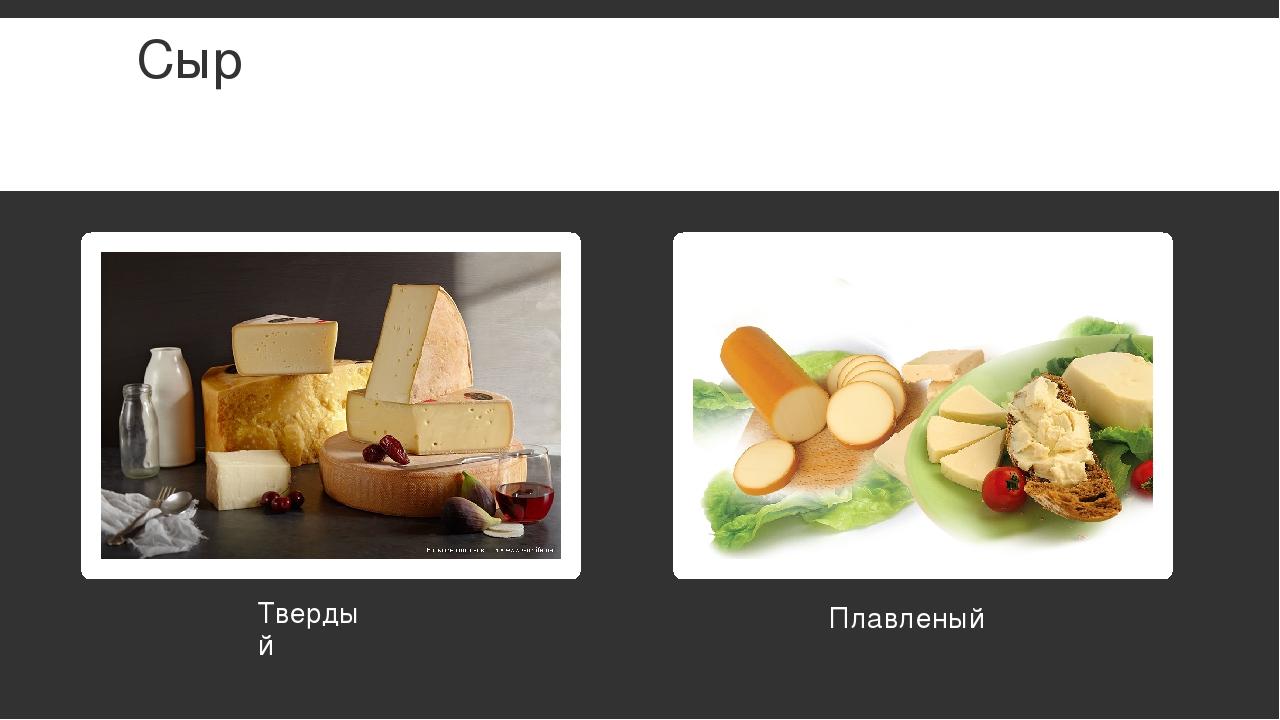 Сыр Твердый Плавленый