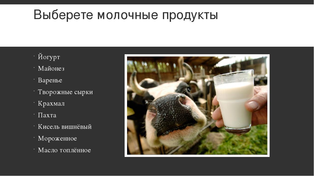 Выберете молочные продукты Йогурт Майонез Варенье Творожные сырки Крахмал Пах...
