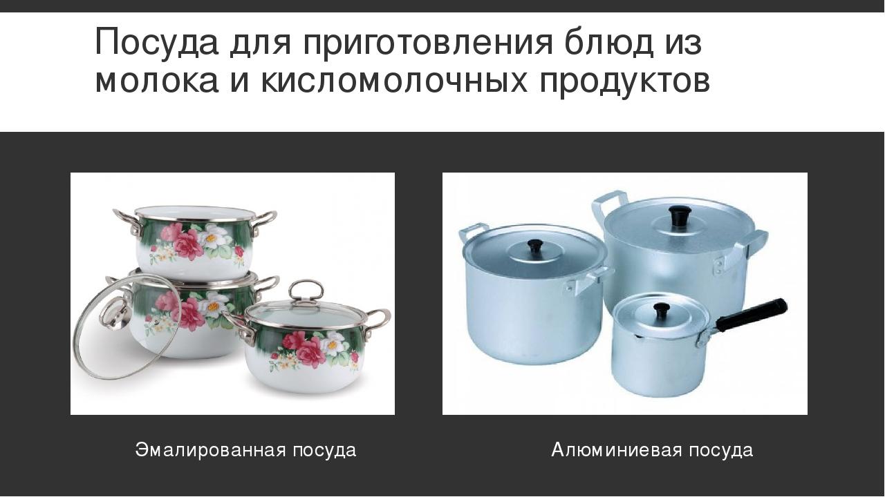 Посуда для приготовления блюд из молока и кисломолочных продуктов Эмалированн...