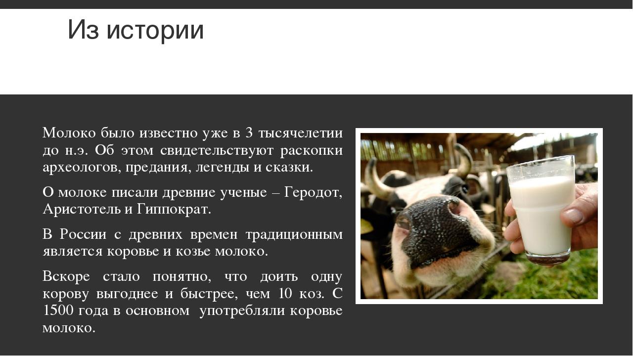 Из истории Молоко было известно уже в 3 тысячелетии до н.э. Об этом свидетель...