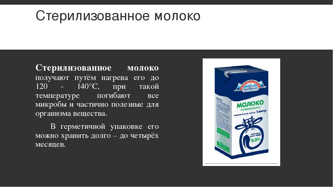 Стерилизованное молоко Стерилизованное молоко получают путём нагрева его до 1...