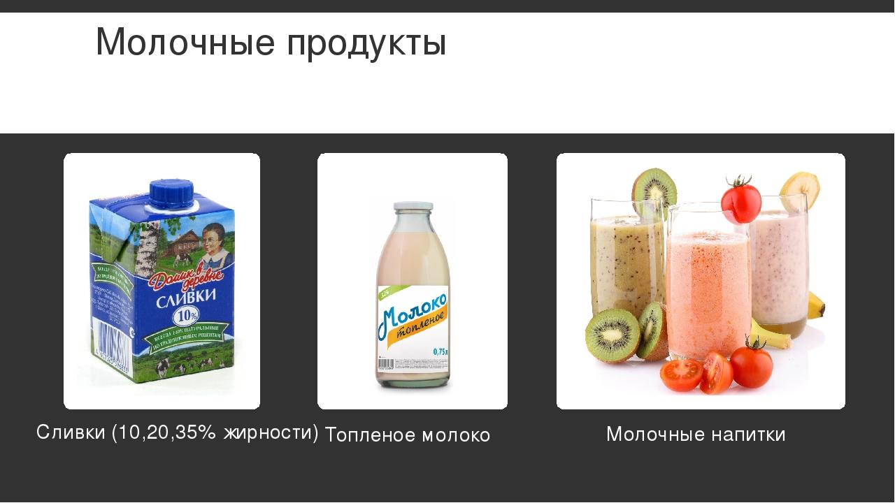 Молочные продукты Сливки (10,20,35% жирности) Топленое молоко Молочные напитки