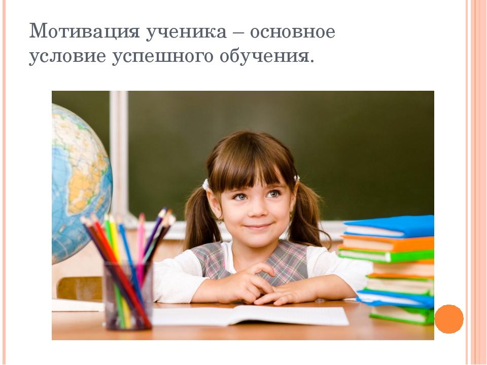 Учебная мотивация младших школьников картинки