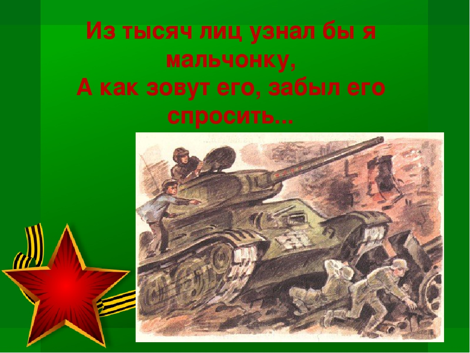 имеет рассказ танкиста твардовского в картинках эта ручная