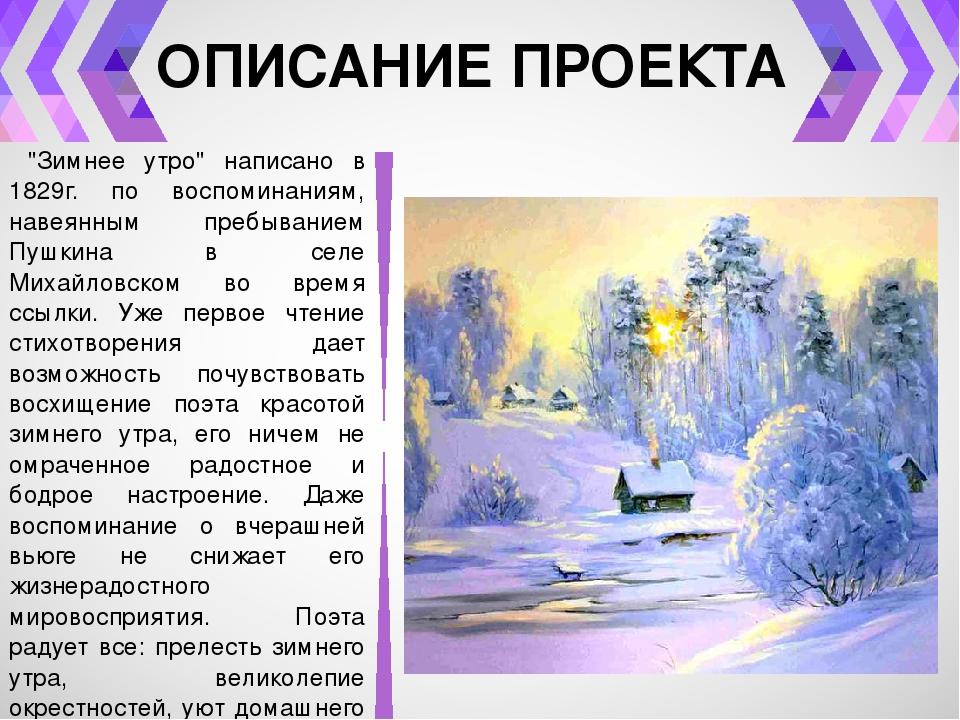 Анализ Стихотворения Зимнее Утро 6 Класс Гдз