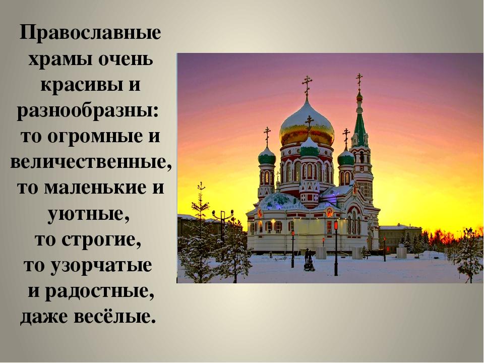 Православный собор описание