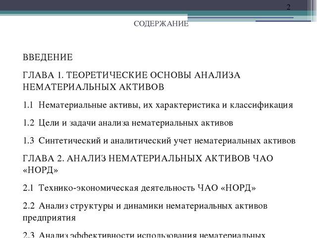 Методическая разработка презентации курсовой работы на тему  ТЕОРЕТИЧЕСКИЕ ОСНОВЫ АНАЛИЗА НЕМАТЕРИАЛЬНЫХ АКТИ