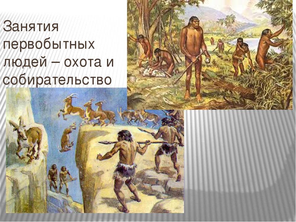 картинки древние люди собирают растения она