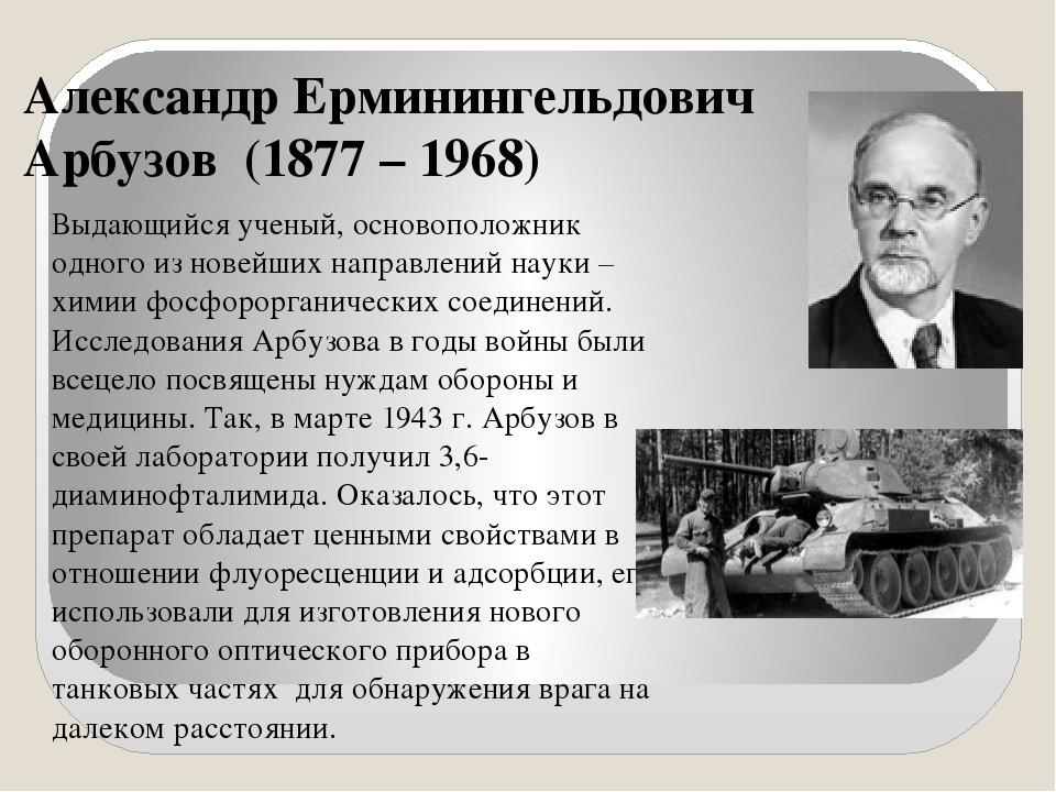 Александр владимирович дубинин член корреспондент академии наук
