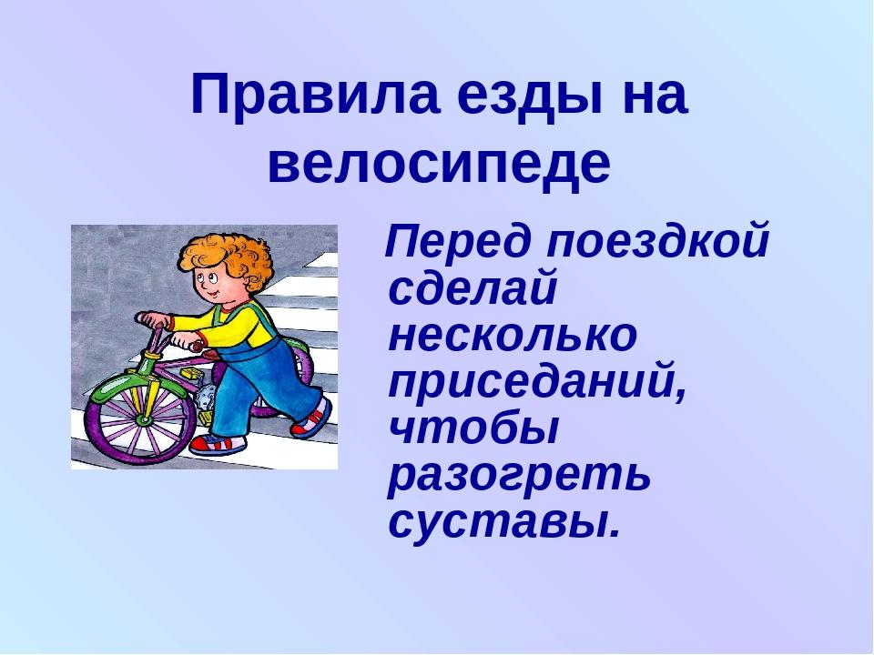 Правила езды на велосипеде для детей в картинках