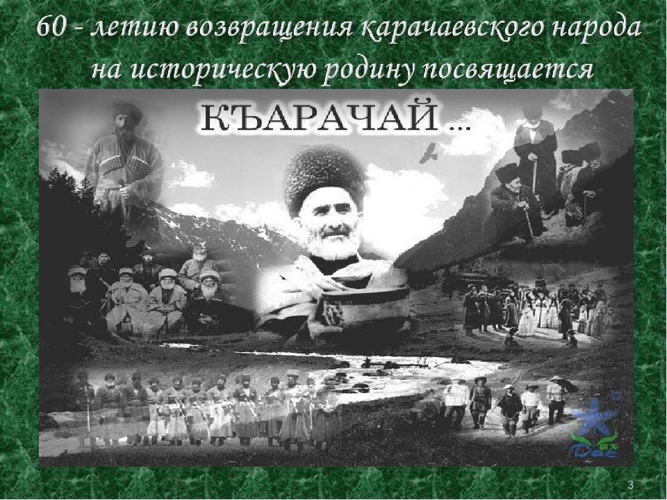 объекта, поздравления с днем возрождения карачаевского народа открытки нашей