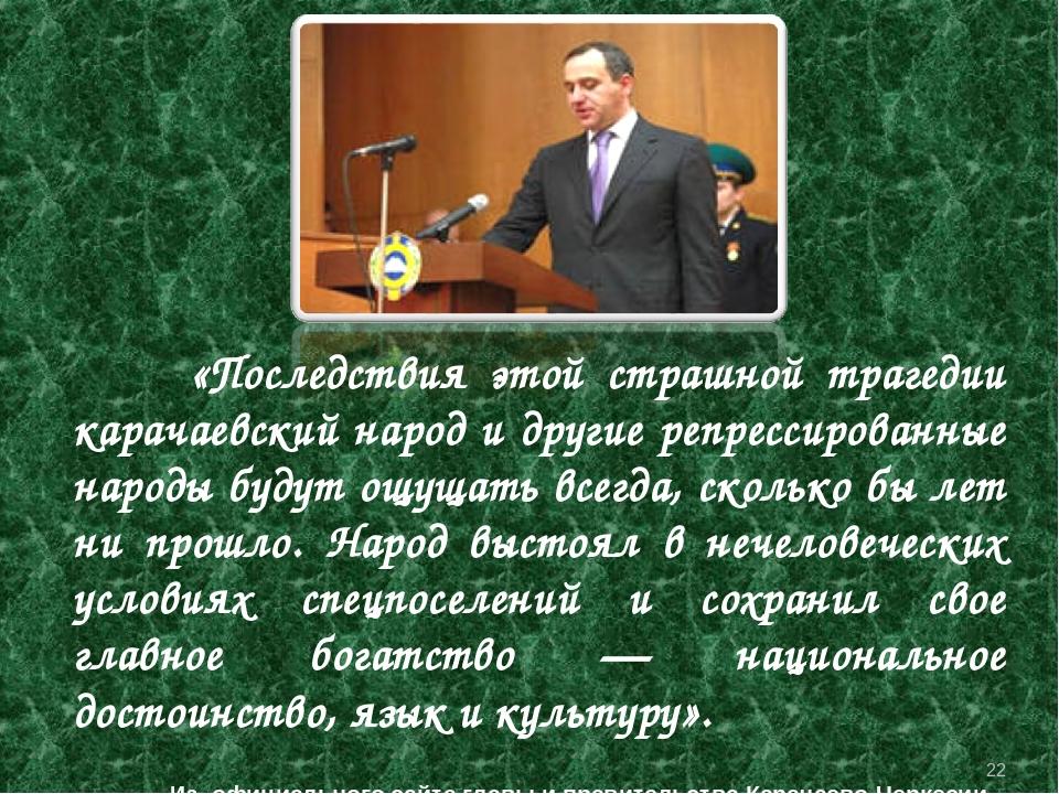 одежда поздравления с днем возрождения карачаевского народа открытки команда