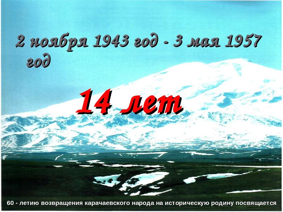 поздравления с днем возрождения карачаевского народа открытки если что, каждом