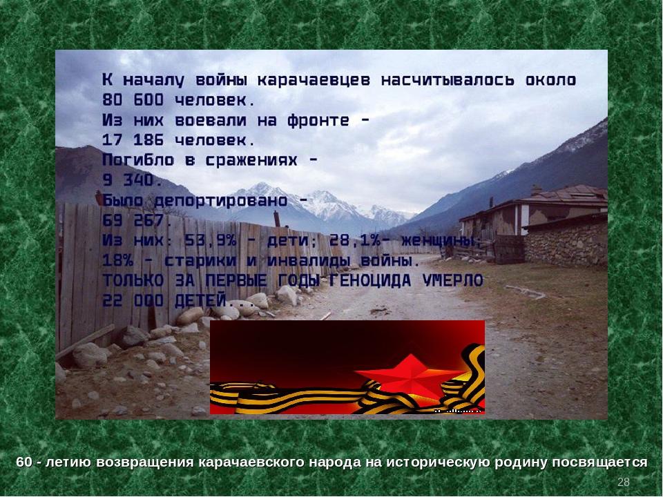 фельдмаршала поздравления с днем возрождения карачаевского народа открытки как