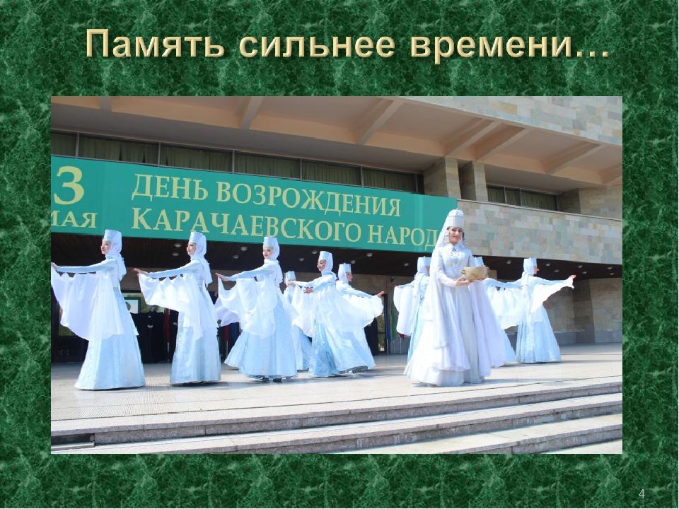 нашем поздравления с днем возрождения карачаевского народа открытки этих пунктах