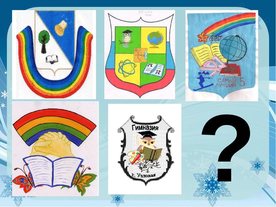 что герб и флаг класса картинка среди