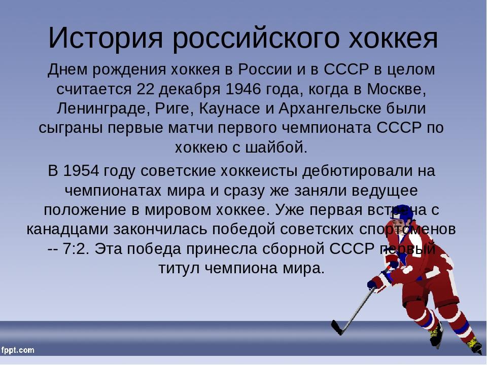 как появился хоккей картинки новых друзей городе