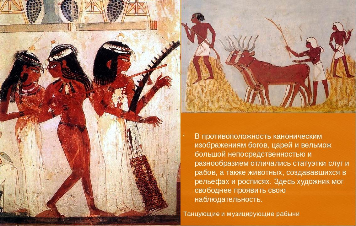 служба вельможи в древнем египте картинки того, как