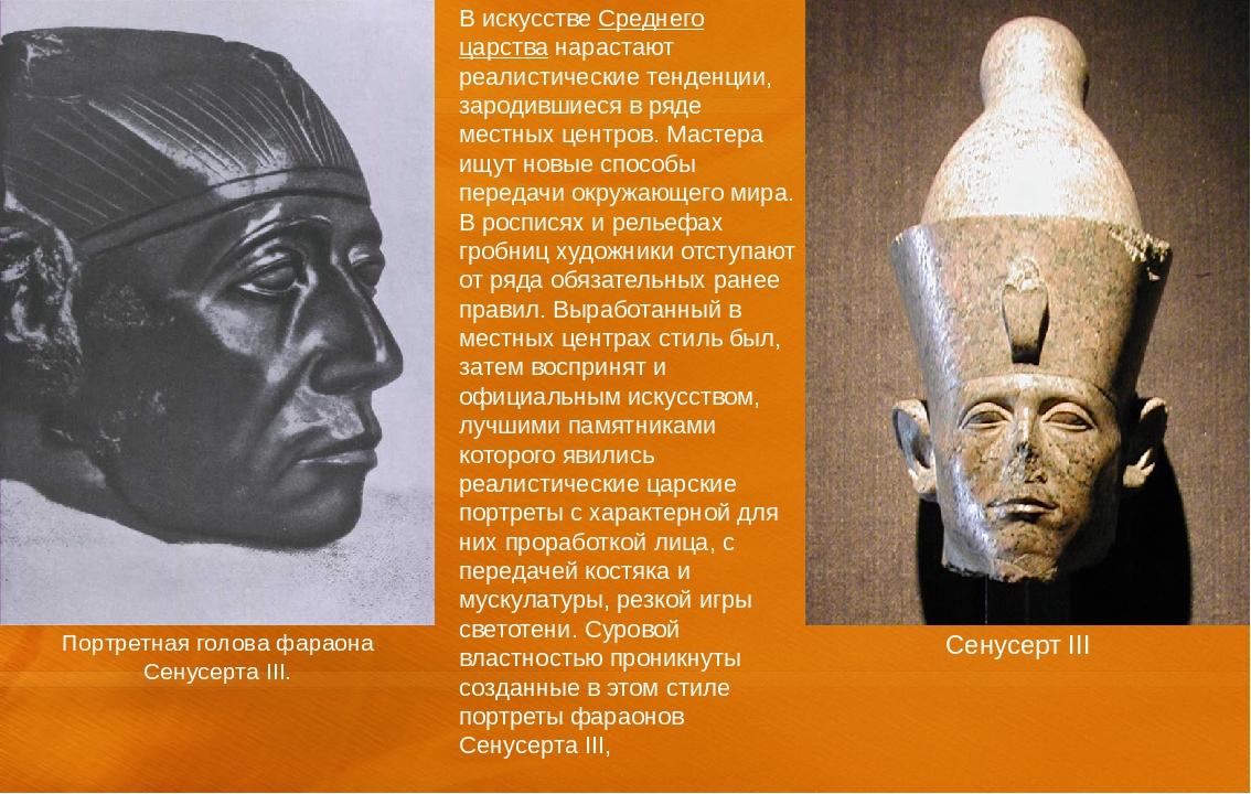 Реферат шедевры древнеегипетского скульптурного портрета 6601