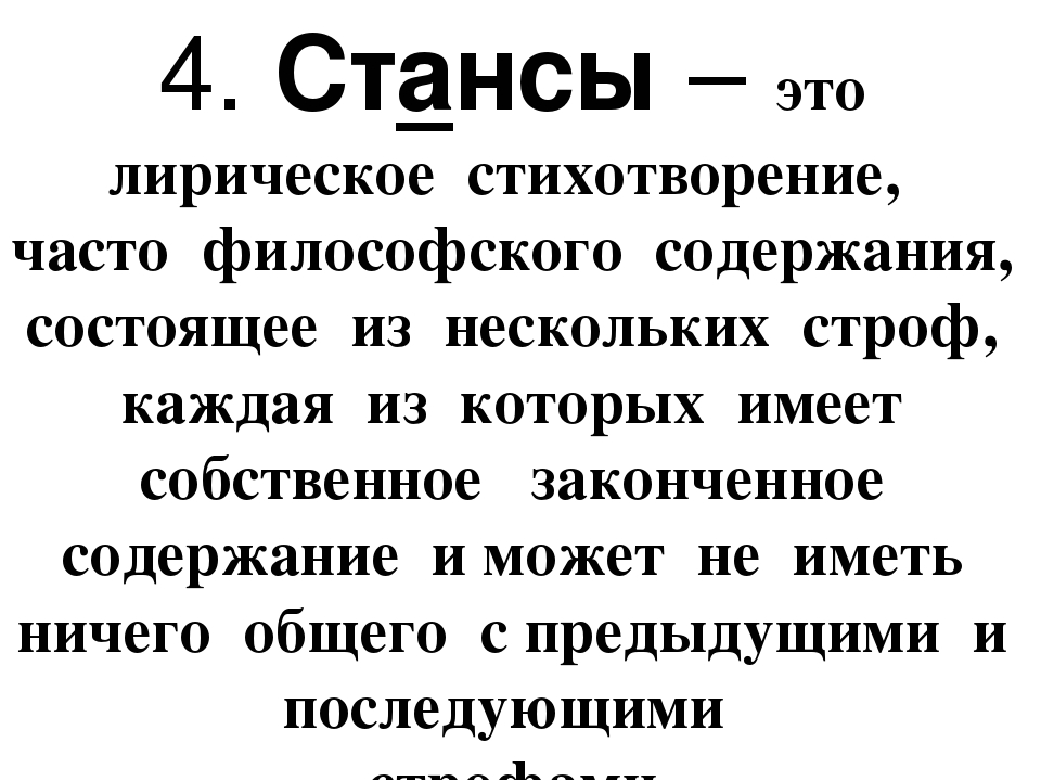 4. Стансы – это лирическое стихотворение, часто философского содержания,...