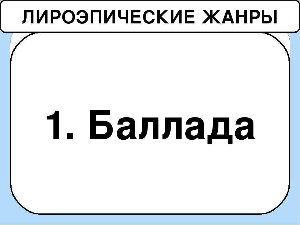 ЛИРОЭПИЧЕСКИЕ ЖАНРЫ 1. Баллада